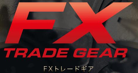 FXトレードギア・1.PNG